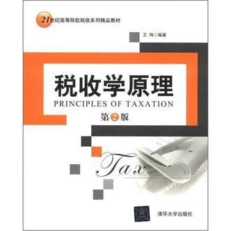 21世纪高等院校税收系列精品教材:税收学原理(第2版)