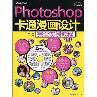 Photoshop 卡通漫画设计完全实例教程(附DVD光盘2张)(全彩)