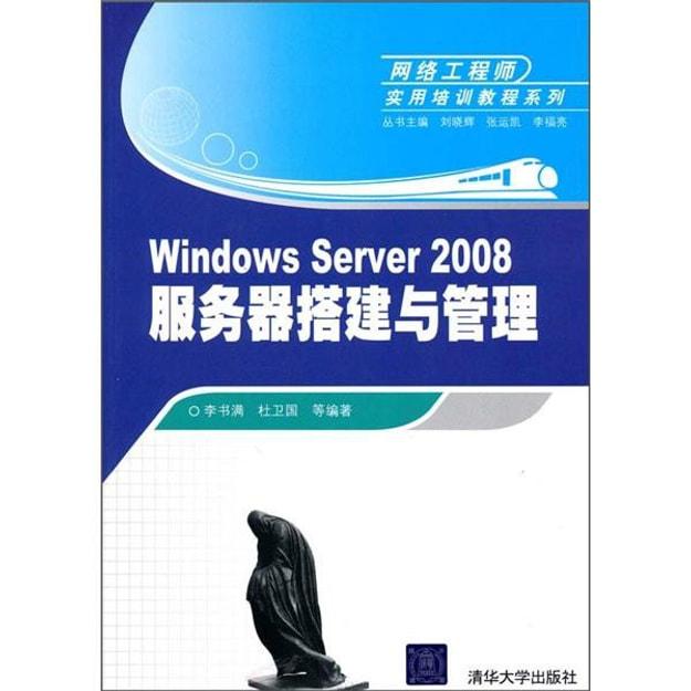 商品详情 - 网络工程师实用培训教程系列:Windows Server 2008服务器搭建与管理 - image  0
