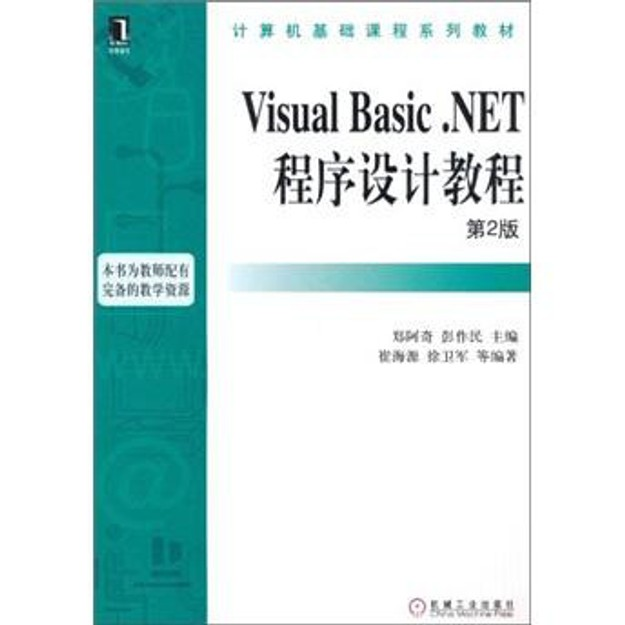 Product Detail - Visual Basic.NET程序设计教程(第2版) - image 0