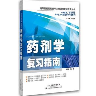 药剂学复习指南/高等医药院校药学主要课程复习指南丛书