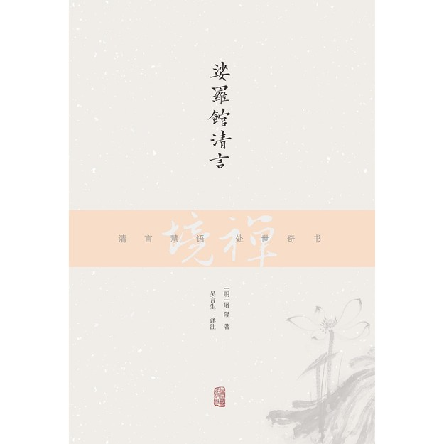 商品详情 - 禅境丛书:娑罗馆清言 - image  0
