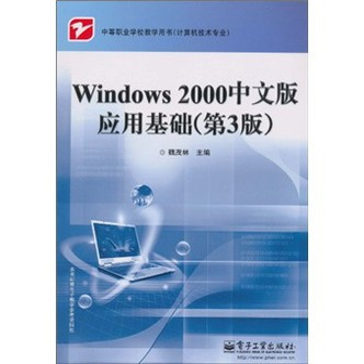 中等职业学校教学用书(计算机技术专业):Windows 2000中文版应用基础(第3版)