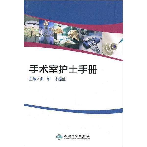 手术室护士手册 怎么样 - 亚米网