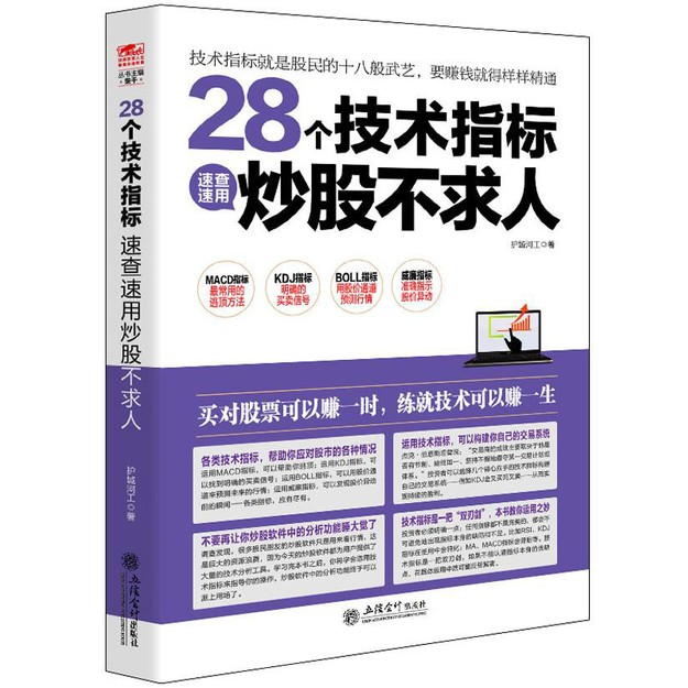 商品详情 - 擒住大牛:28个技术指标速查速用炒股不求人 - image  0