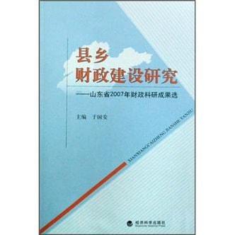 县乡财政建设研究:山东省2007年财政科研成果选