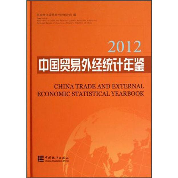 商品详情 - 中国贸易外经统计年鉴(2012) - image  0