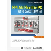 EPLAN Electric P8教育版使用教程