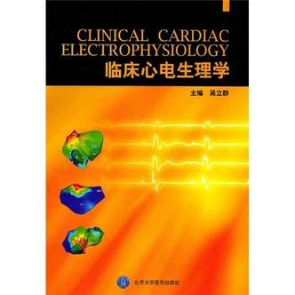 临床心电生理学