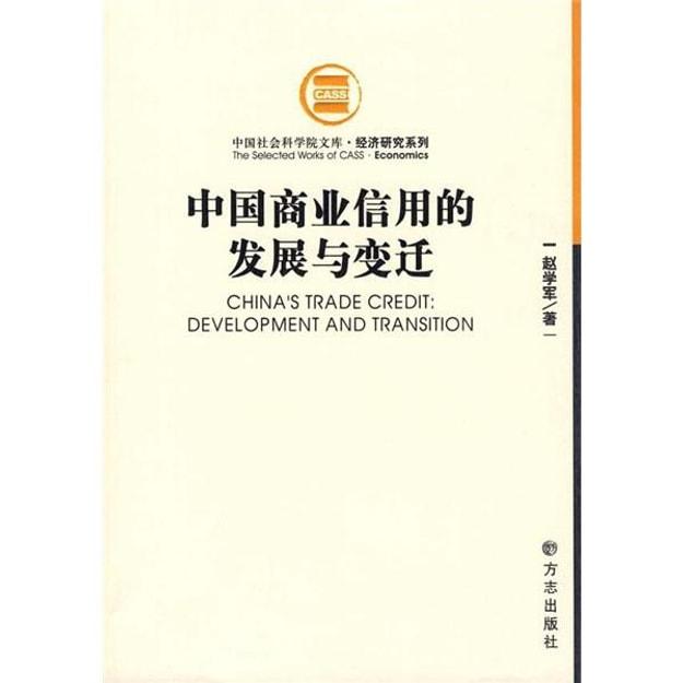 商品详情 - 中国商业信用的发展与变迁 - image  0