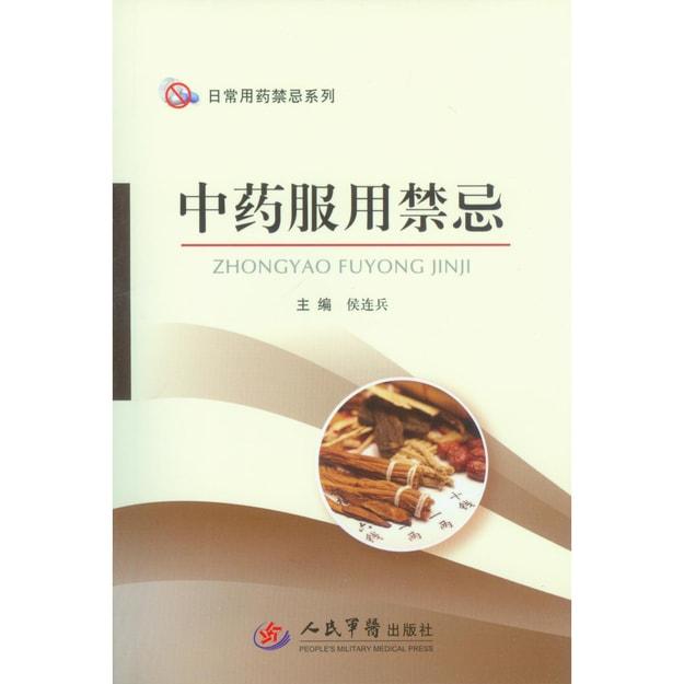 商品详情 - 中药服用禁忌 - image  0