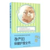 孕产妇保健护理全书