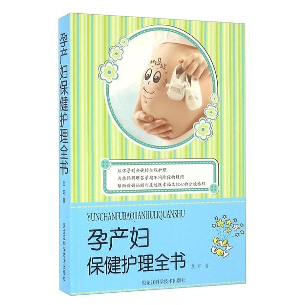 商品详情 - 孕产妇保健护理全书 - image  0