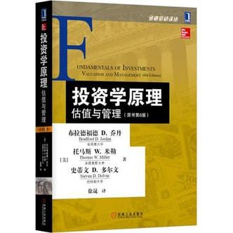 投资学原理:估值与管理(原书第6版)