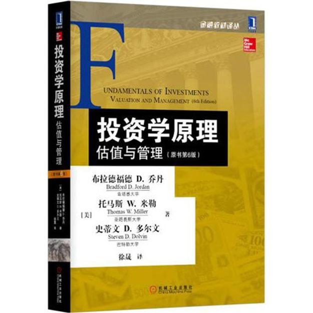 商品详情 - 投资学原理:估值与管理(原书第6版) - image  0