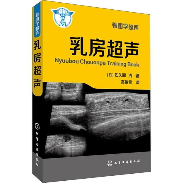 商品详情 - 看图学超声:乳房超声 - image  0