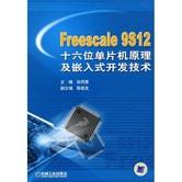 Freescale 9S12十六位单片机原理及嵌入式开发技术