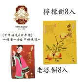 [Taiwan Direct Mail] IFUTANG Sweetheart Cake & Lemon Cake 8 pcs *2 base Set *Specialty/Dessert/Gift*【Give free gift】