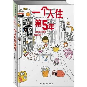 高木直子:一个人住第5年