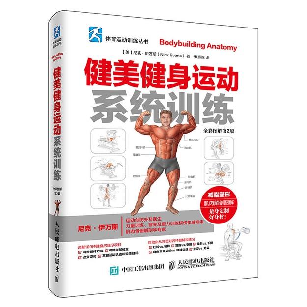 商品详情 - 健美健身运动系统训练(全彩图解第2版) - image  0
