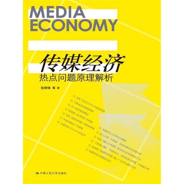 商品详情 - 传媒经济热点问题原理解析 - image  0