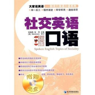 大家说英语·新流行英语口语系列:社交英语口语(附光盘1张)