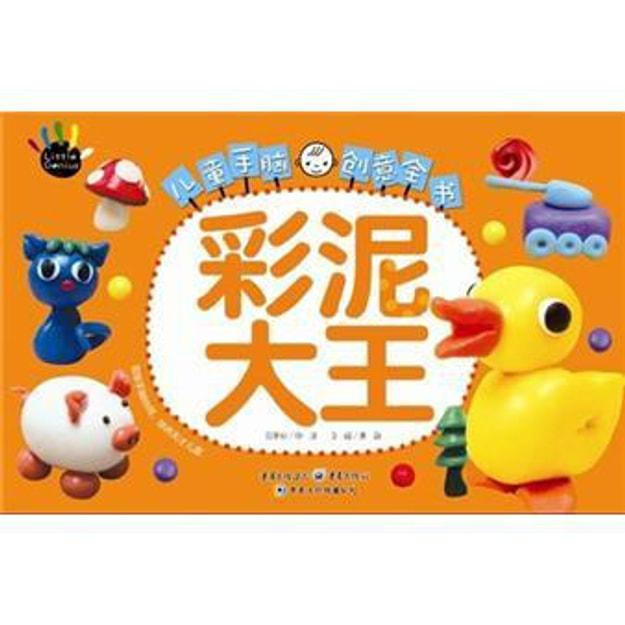 商品详情 - 儿童手脑创意全书:彩泥大王 - image  0