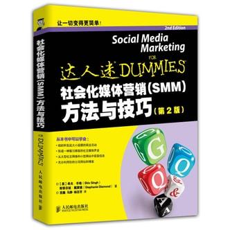 社会化媒体营销(SMM)方法与技巧(第2版)