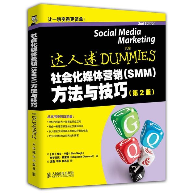 商品详情 - 社会化媒体营销(SMM)方法与技巧(第2版) - image  0