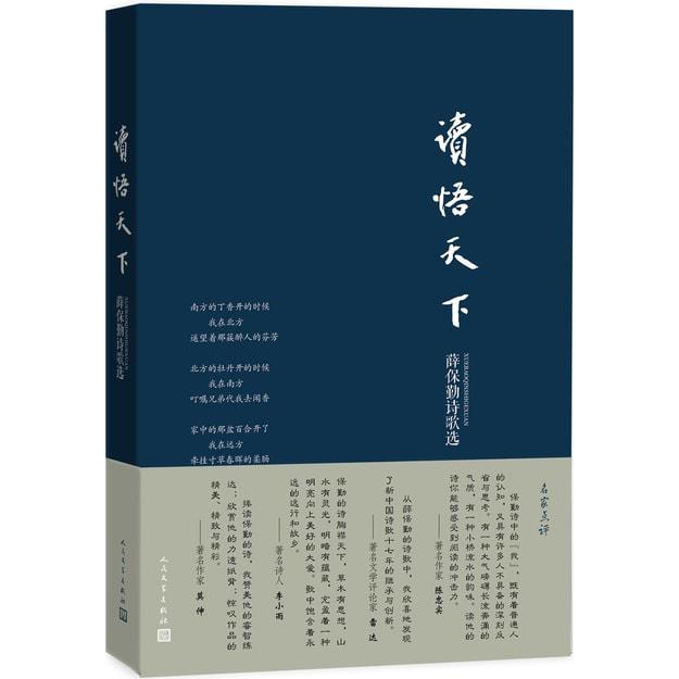商品详情 - 读悟天下:薛保勤诗歌选 - image  0