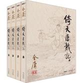 (朗声旧版)金庸作品集(16-19)-倚天屠龙记(全四册)
