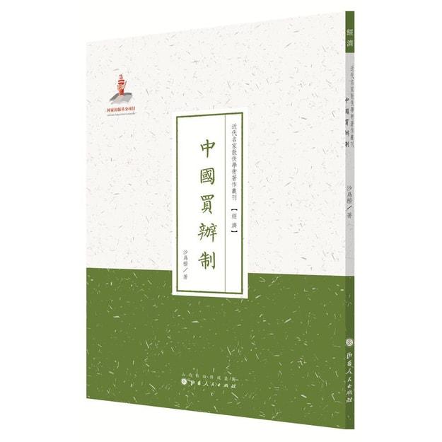 商品详情 - 近代名家散佚学术著作丛刊·经济:中国买辦制 - image  0