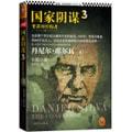读客全球顶级畅销小说文库·国家阴谋3:梵蒂冈忏悔者