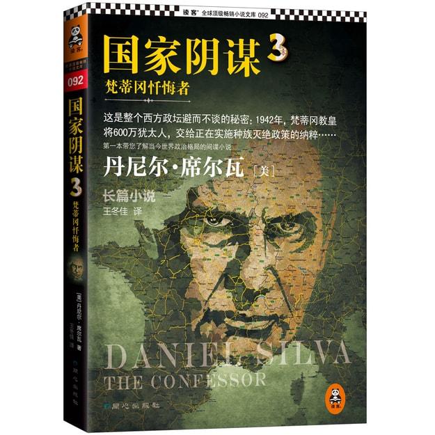 商品详情 - 读客全球顶级畅销小说文库·国家阴谋3:梵蒂冈忏悔者 - image  0