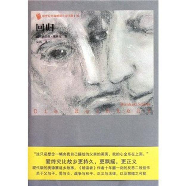 商品详情 - 外国畅销小说书架:回归 - image  0