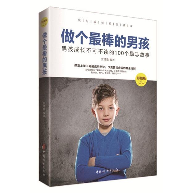 商品详情 - 做个最棒的男孩:男孩成长不可不读的100个励志故事(彩绘版) - image  0
