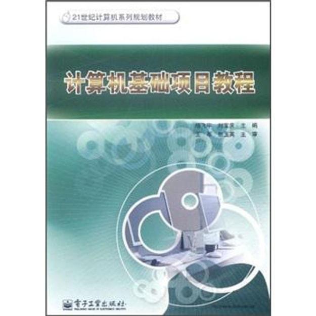 商品详情 - 21世纪计算机系列规划教材:计算机基础项目教程 - image  0