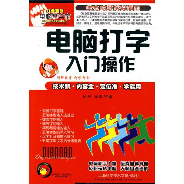 商品详情 - 红色至尊电脑掌中宝:电脑打字入门操作 - image  0