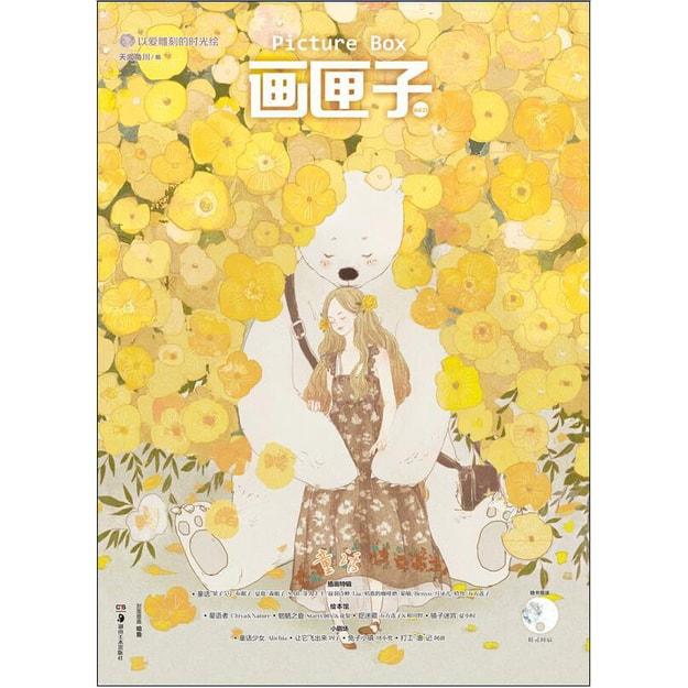 商品详情 - 画匣子童话 - image  0