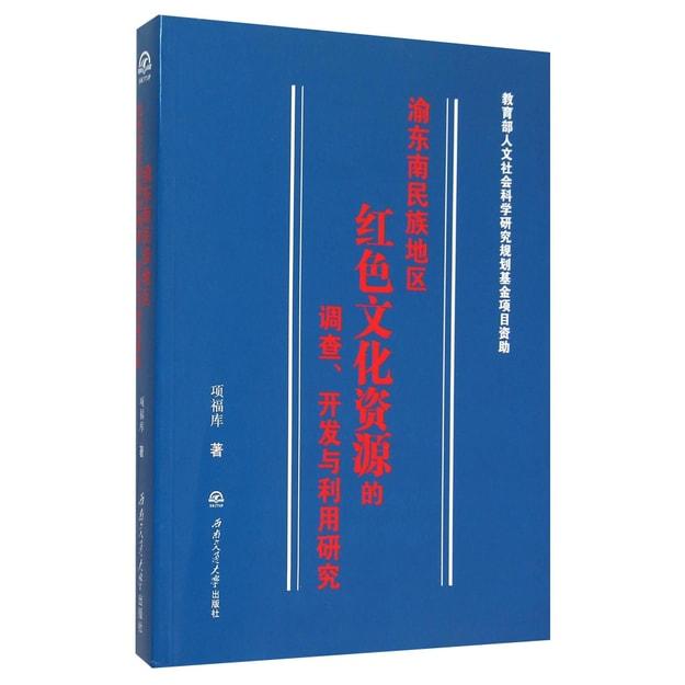 商品详情 - 渝东南民族地区红色文化资源的调查、开发与利用研究 - image  0
