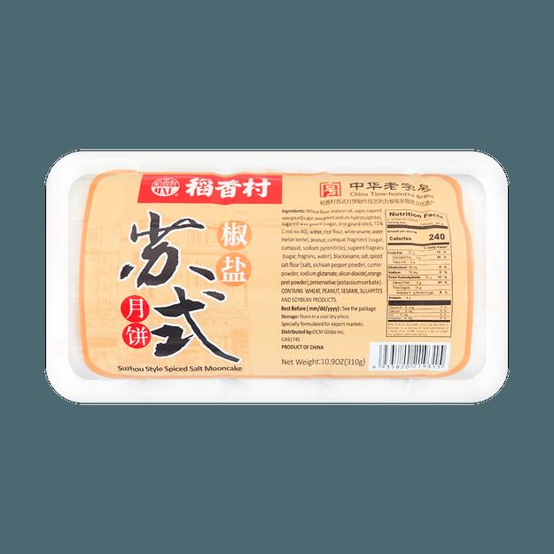 商品详情 - 稻香村 苏式椒盐月饼  5枚入 310g - image  0