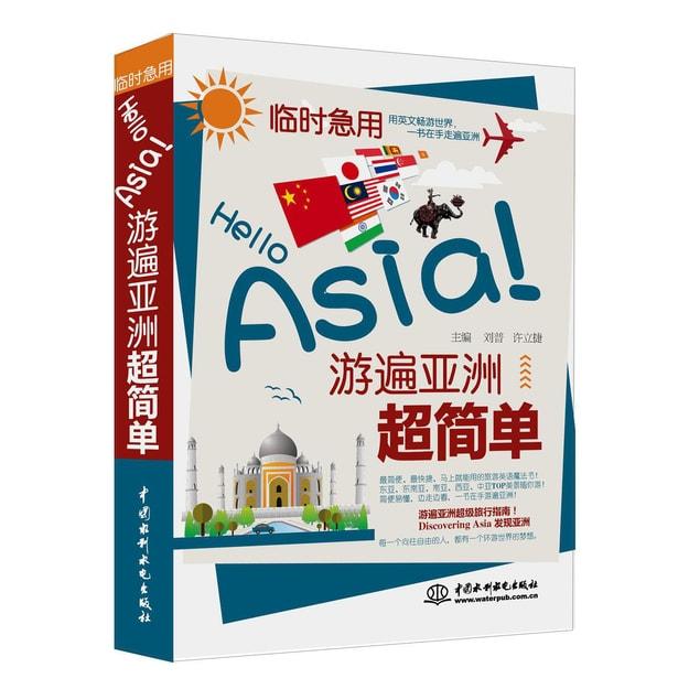 商品详情 - 临时急用:Hello Asia!游遍亚洲超简单 - image  0