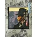 中国连环画经典故事系列:福尔摩斯探案全集(套装共36册 收藏版)