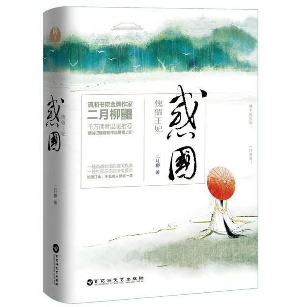 商品详情 - 惑国:傀儡王妃(套装全二册) - image  0