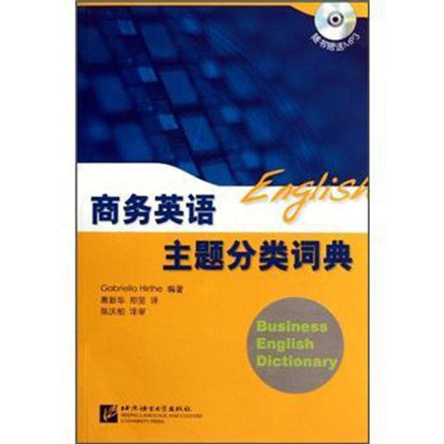 商品详情 - 商务英语主题分类词典(附光盘) - image  0