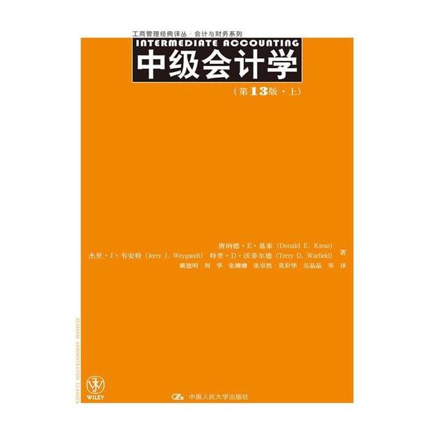 商品详情 - 中级会计学(第13版)(上、下册)(工商管理经典译丛·会计与财务系列) - image  0