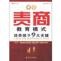 责商智库丛书·中国责商教育模式:培养孩子9大关键