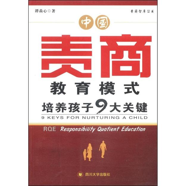 商品详情 - 责商智库丛书·中国责商教育模式:培养孩子9大关键 - image  0