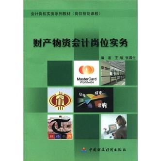 会计岗位实务系列教材(岗位技能课程):财产物资会计岗位实务(附CD-ROM光盘1张)