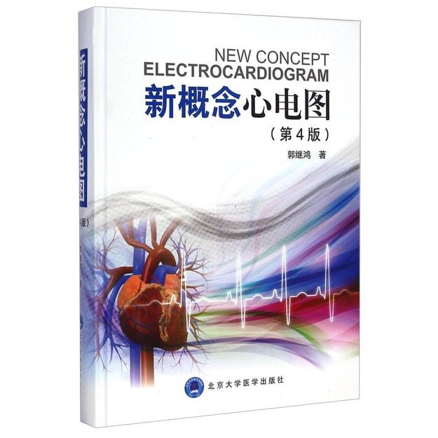 商品详情 - 新概念心电图(第4版) - image  0